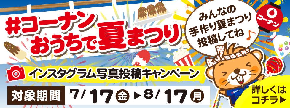 #コーナンおうちで夏まつり 写真投稿キャンペーン!