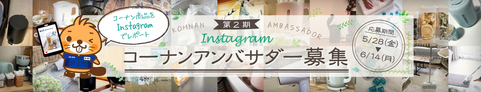 第2回インスタグラム コーナンアンバサダー募集キャンペーン!!