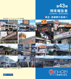 コーナン商事の株価(7516)、正社員の年収491万円、決算売上高4420億円。