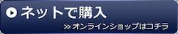 online_shop_buyのコピー